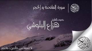 تلاوه مؤثره لسوره الحجر بصوت الشيخ هزاع البلوشي