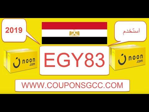 de366d312 كود نون مصر وتوفير 150جنيه على اي سلعة في موقع نون مصر - كوبونات الخليج. >