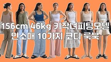🧡 156cm 46kg 🧡키작녀들을 위한 10가지 민소매 여름 썸머 코디 룩북 l 다양한 나시 l 러블리코디 l 여름데일리 코디 l 구독자이벤트🎁🎉