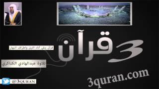 تحميل فيديو 011 Surat Hud  سورة هود تلاوة عبدالهادي الكناكري