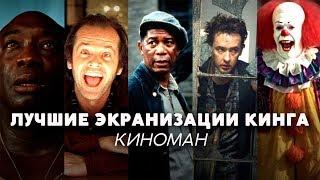 ЛУЧШИЕ ЭКРАНИЗАЦИИ СТИВЕНА КИНГА | КИНОМАН
