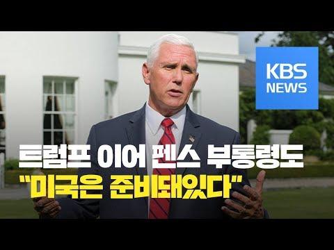 """펜스 미 부통령 """"장전 완료""""…폼페이오 사우디 급파 / KBS뉴스(News)"""