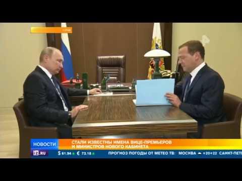 Путин одобрил состав нового правительства