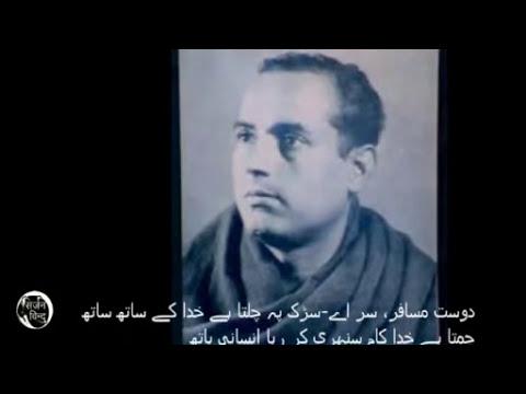 Lakshmi Prasad Devkota in Urdu. Translated by Suman Pokhrel
