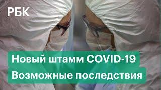 Что известно о новом штамме коронавируса