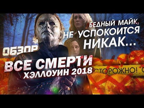 #ВСЕСМЕРТИ: Хэллоуин (2018) ОБЗОР