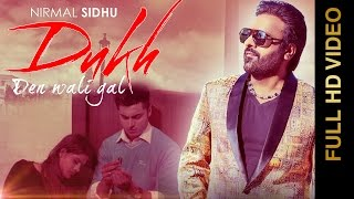 DUKH DEN WALI GAL || NIRMAL SIDHU || New Punjabi Sad Songs 2016 || AMAR AUDIO