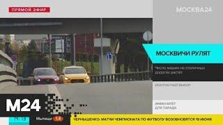 Фото На дорогах столицы выросло число автомобилей - Москва 24