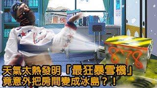 【神發明】台北市區竟也能下大雪!讓所有冷氣業者失業?!