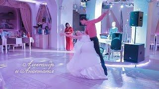 Свадебный танец - Александр и Анастасия