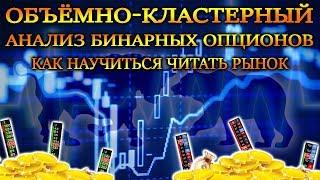 ОБЪЕМНО-КЛАСТЕРНЫЙ АНАЛИЗ БИНАРНЫХ ОПЦИОНОВ
