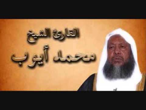 سورة البقرة كاملة ( حجازية ) - القارئ الشيخ محمد أيوب