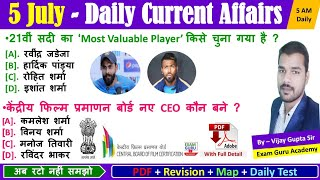 5 July Current Affairs | Current Affairs PDF & Test | Current Affairs In Hindi | #ExamGuruAcademy