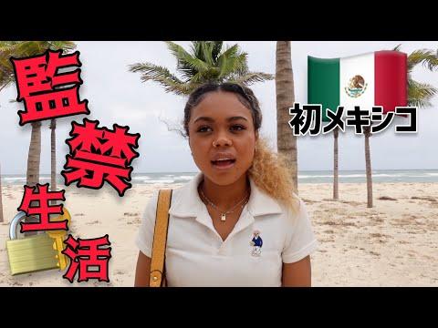 最悪!ハプニングだらけのメキシコ旅行で笑うしかない~【英語VLOG】