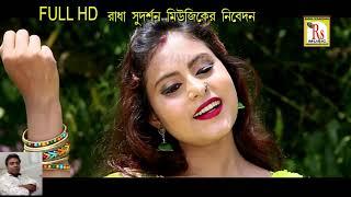 TARE KENO ETO BHALO LAGE HAAY JAYANTI MONDAL DAS Mp3 Song Download