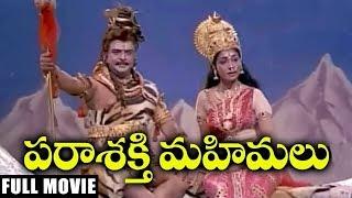 Parashakti Mahimalu || Telugu Full Length Movie || Gemini Ganedhan,Jayalalitha,K R vijaya