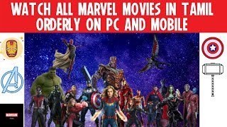 How To Watch All Tamil Dubbed MARVEL Movies Orderly | MARVELIAN TAMIL | TECH TALK TAMIZHA