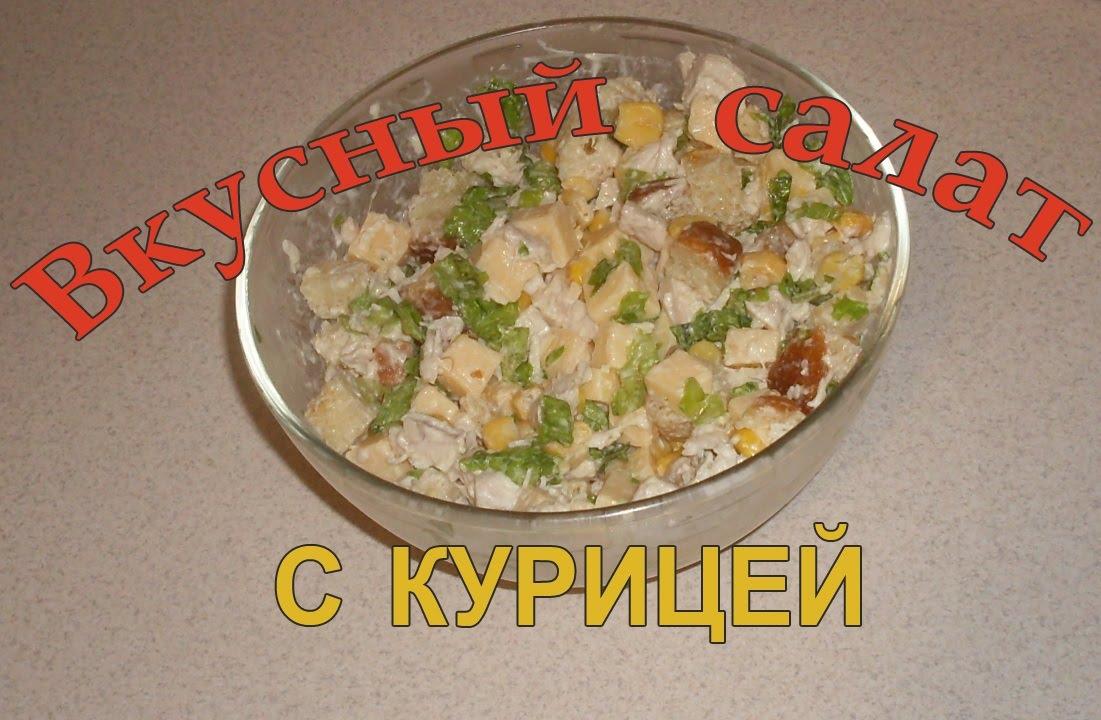 обалденный салат курица сыр сухарики рецепт с фото