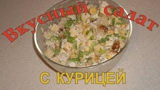 Вкусный салат с курицей, сыром, кукурузой и сухариками