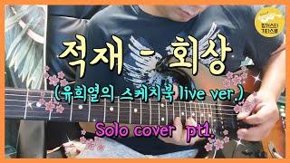 적재 - 회상 (유희열의 스케치북 live ver.) 기타솔로 커버 PT 1. (feat. kem…