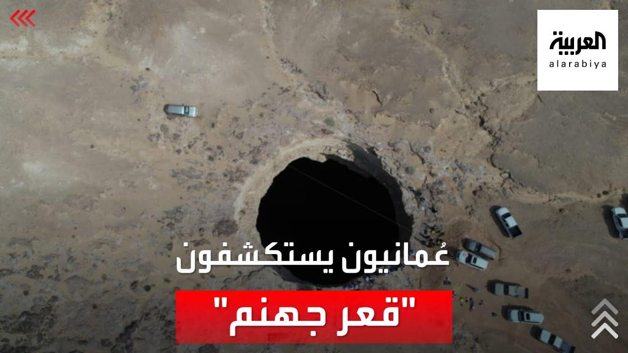 """Download فريق استكشاف عماني يصل إلى قاع """"بئر برهوت"""" المعروف بـ""""قعر جهنم"""" في اليمن"""