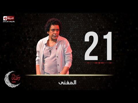 حصريا مسلسل المغني |  الحلقة الواحدة والعشرين (21) كاملة | بطولة الكينج محمد منير