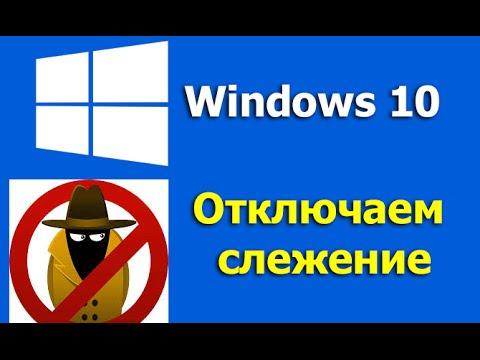 как в windows 10 отключить слежение Как отключить шпионаж в Windows 10 навсегда - YouTube