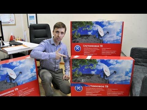 видео: Комплект спутникового телевидения МТС - смотрим что внутри