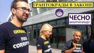 Грантокрады в законе. Как Найем, Лещенко и Залищук ЧЕСТНО заработали миллионы $