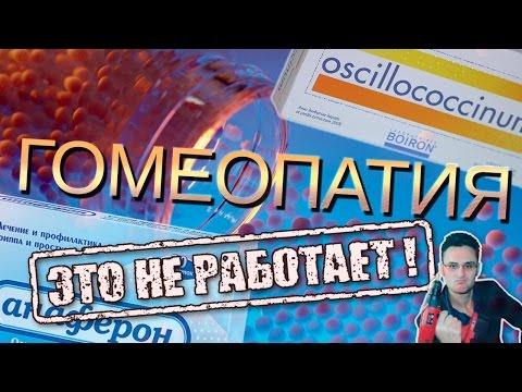 Видео: Гомеопатия - разоблачение заблуждений Скепсис-обзор