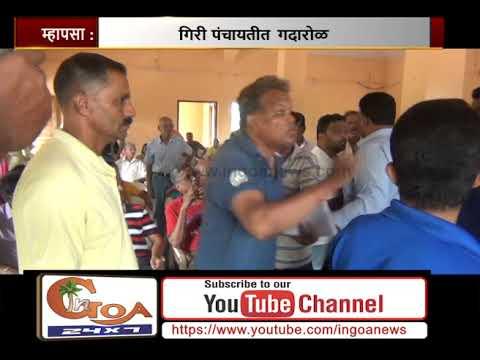 Tension mounts at Guirim Panchayat Meeting