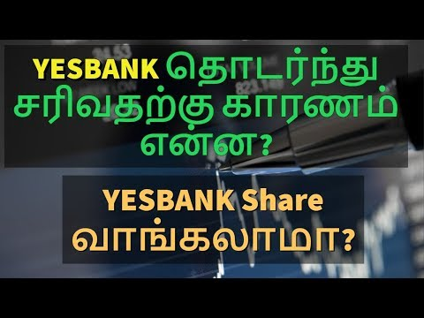 YESBANK | REASON FOR FALL | BUY OR SELL | NSE | BSE | NIFTY | BANKNIFTY | SHARE| TAMIL | CTA