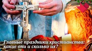 Христианские праздники | Раскрывая мистические тайны