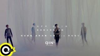 【ROCK TEASER】坤音四子 ONER 『過敏』精裝實體 強勢來襲