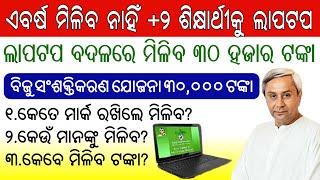 Odisha Free Laptop Distribution 2020-21 Updates || Odisha Provide 30,000 to +2 Meritorious Student