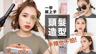 手殘也會的4種髮型教學。長短髮都適用!Hair Style Tutorial|黃小米Mii