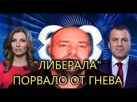 'ЛИБЕРАЛ' В ГНЕВЕ