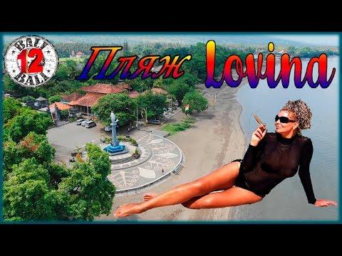 Bali / Ловина (Lovina Beach) - самый известный курорт и пляж на севере Бали