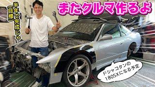 【始動】2年寝かせた 180SX を作り上げます。スタイル重視の シャコタン にする。谷口信輝 愛車紹介。