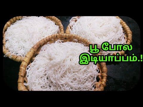 பஞ்சுபோல இடியாப்பம் பாட்டி கைபக்குவம் சுவை எளிய செய்முறை | Smart Kitchen | Sponge Ideyappom Homemade