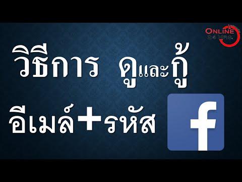 วิธีการดูอีเมล์และกู้รหัส Facebook