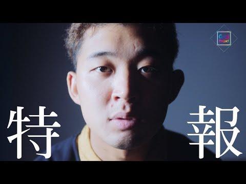 初大型企画「GYPオーディション」GoziUとしてデビューするのは誰だ!?ー特報ー