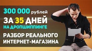 Первые 300 000 рублей на дропшиппинге за 35 дней. Разбор магазина.