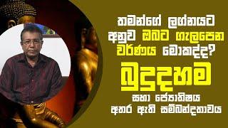 බුදුදහම සහා ජ්යොතිෂය අතර ඇති සම්බන්දතාවය   Piyum Vila   22 - 07 - 2021   SiyathaTV Thumbnail