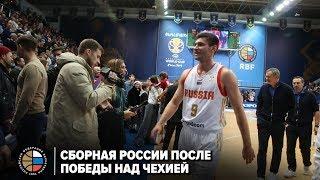 Сборная России после победы над Чехией