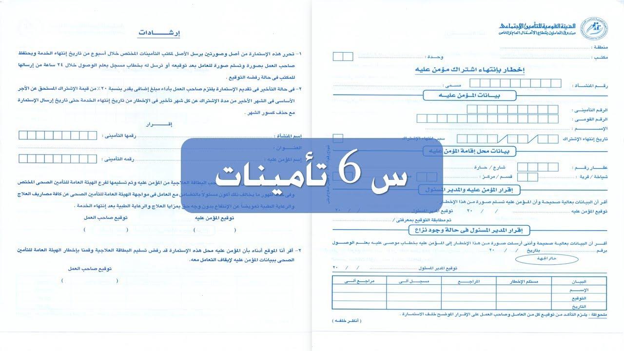 شرح استمارة 6 س6 تأمينات
