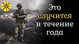 Украина и Россия - это случится в течение года