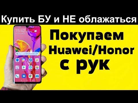 Как ПРОВЕРИТЬ / Huawei Honor При ПОКУПКЕ с рук бу 2019