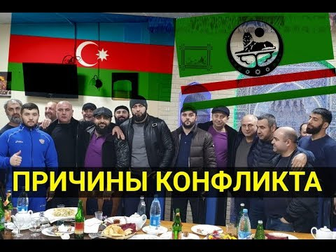 Почему ЧЕЧЕНЦЫ и АЗЕРБАЙДЖАНЦЫ поссорились в Москве? Конфликт исчерпан!!!