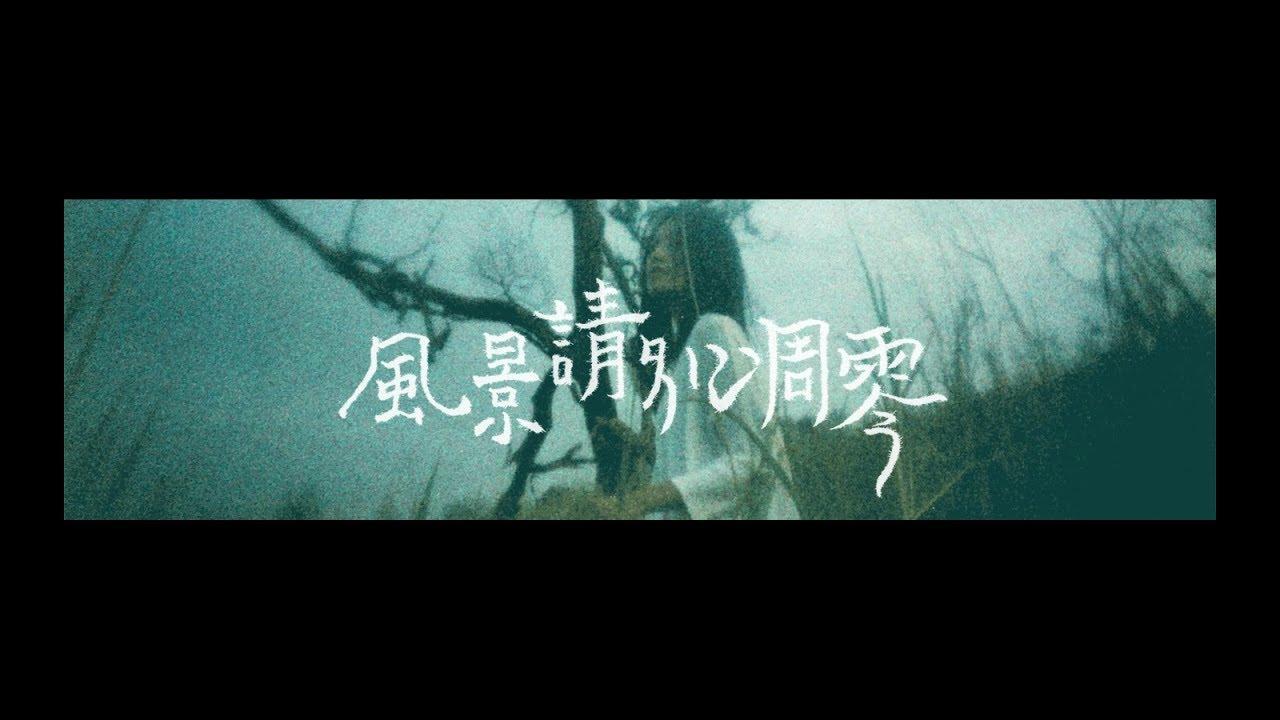 詹森淮 Senhuai - 風景請別凋零Please don't wither, my beautiful world 〖Official Music Video〗